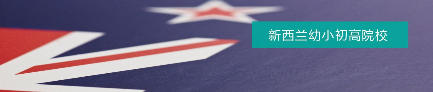 点击查看新西兰幼小初高中文介绍页面